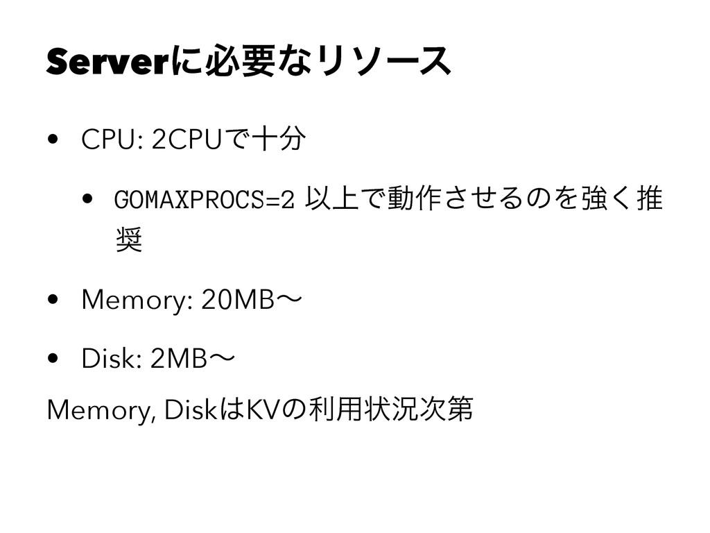 ServerʹඞཁͳϦιʔε • CPU: 2CPUͰे • GOMAXPROCS=2 Ҏ্...