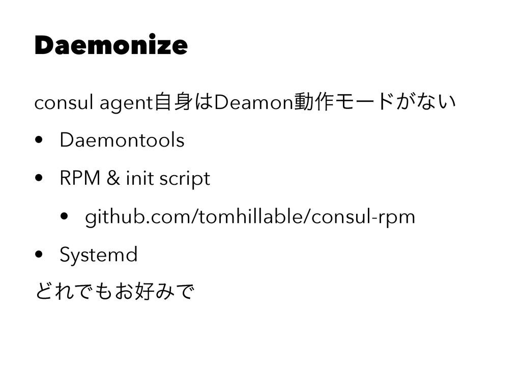 Daemonize consul agentࣗDeamonಈ࡞Ϟʔυ͕ͳ͍ • Daemo...