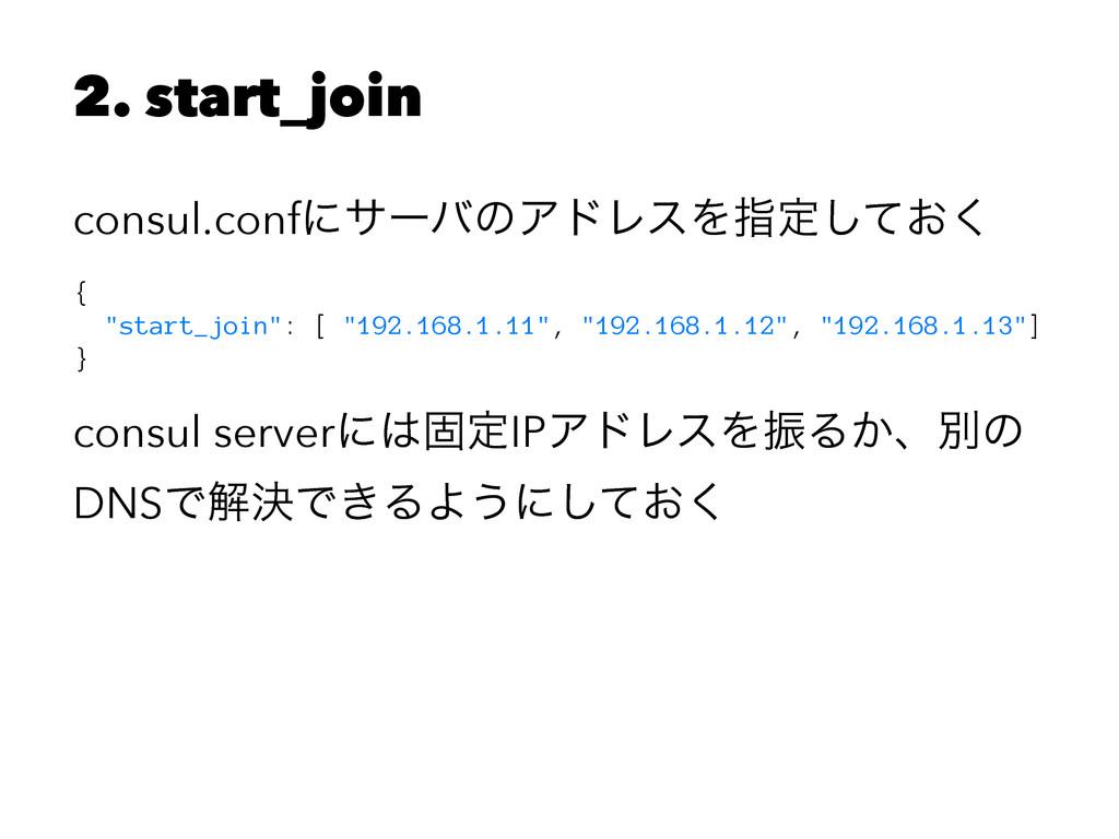 "2. start_join consul.confʹαʔόͷΞυϨεΛࢦఆ͓ͯ͘͠ { ""st..."