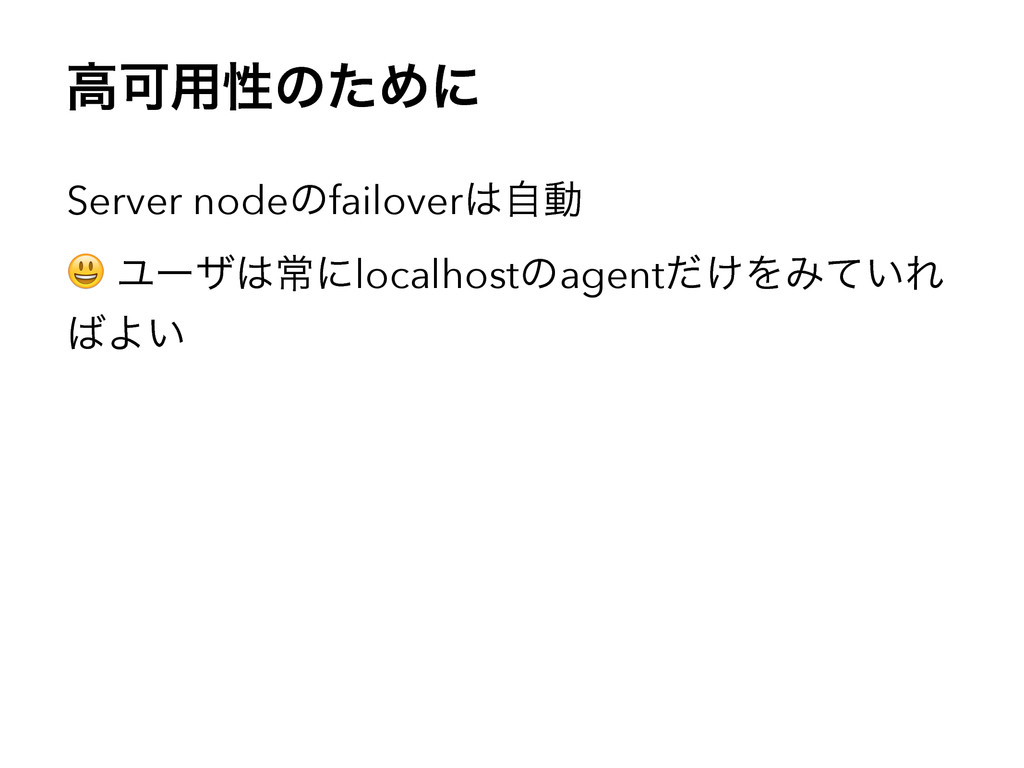 ߴՄ༻ੑͷͨΊʹ Server nodeͷfailoverࣗಈ ! Ϣʔβৗʹlocalh...