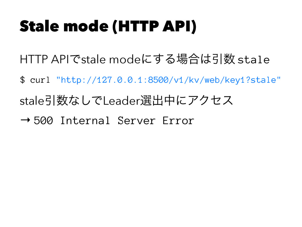 Stale mode (HTTP API) HTTP APIͰstale modeʹ͢Δ߹...