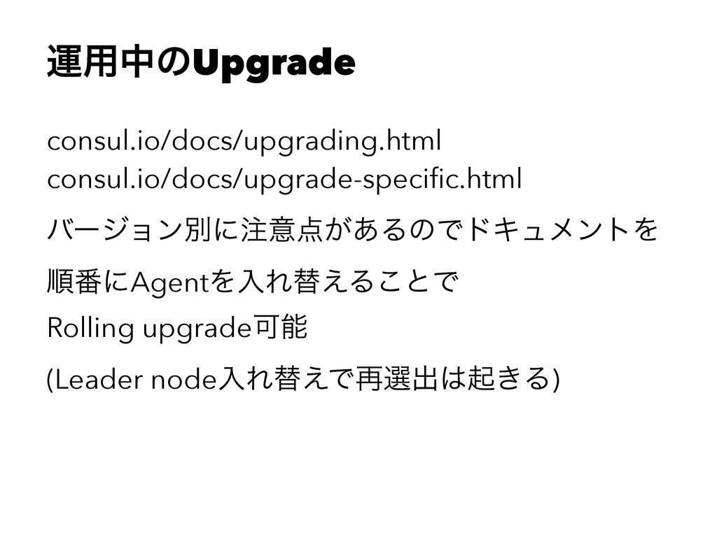 ӡ༻தͷUpgrade consul.io/docs/upgrading.html consu...
