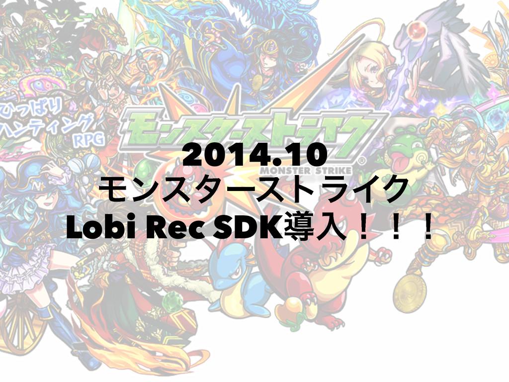 2014.10 ϞϯελʔετϥΠΫ Lobi Rec SDKಋೖʂʂʂ