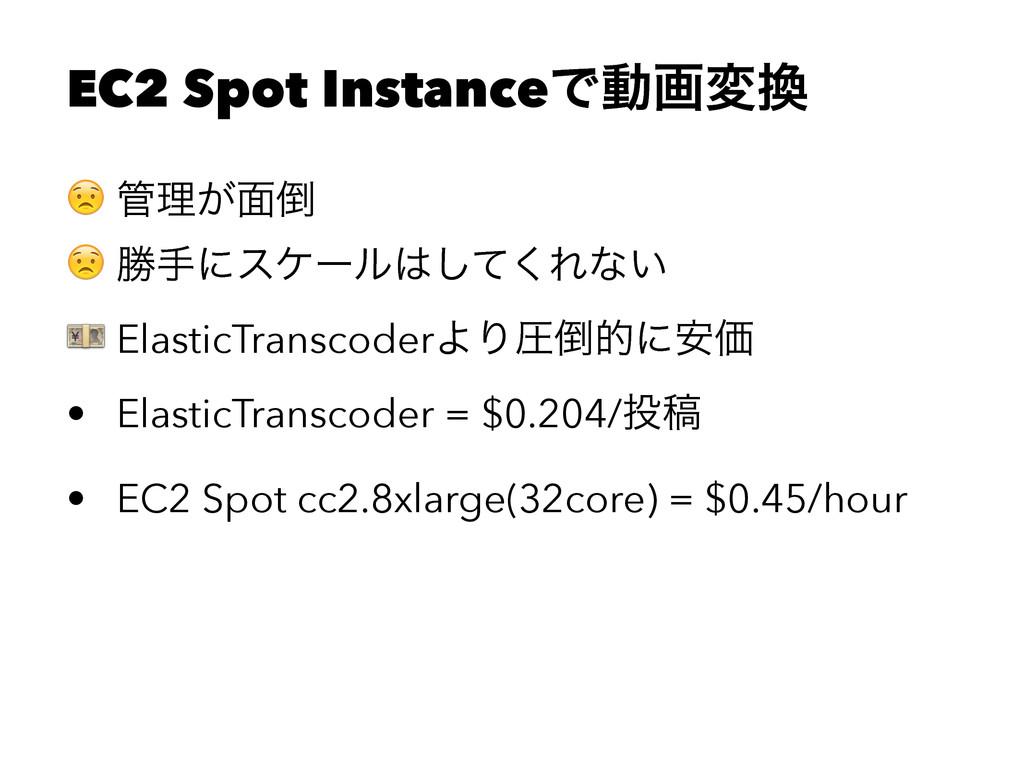 EC2 Spot InstanceͰಈըม ! ཧ͕໘ ! উखʹεέʔϧͯ͘͠Εͳ͍...