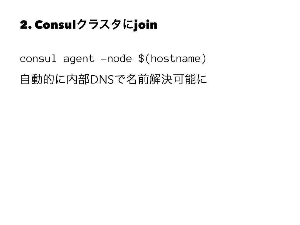 2. ConsulΫϥελʹjoin consul agent -node $(hostnam...