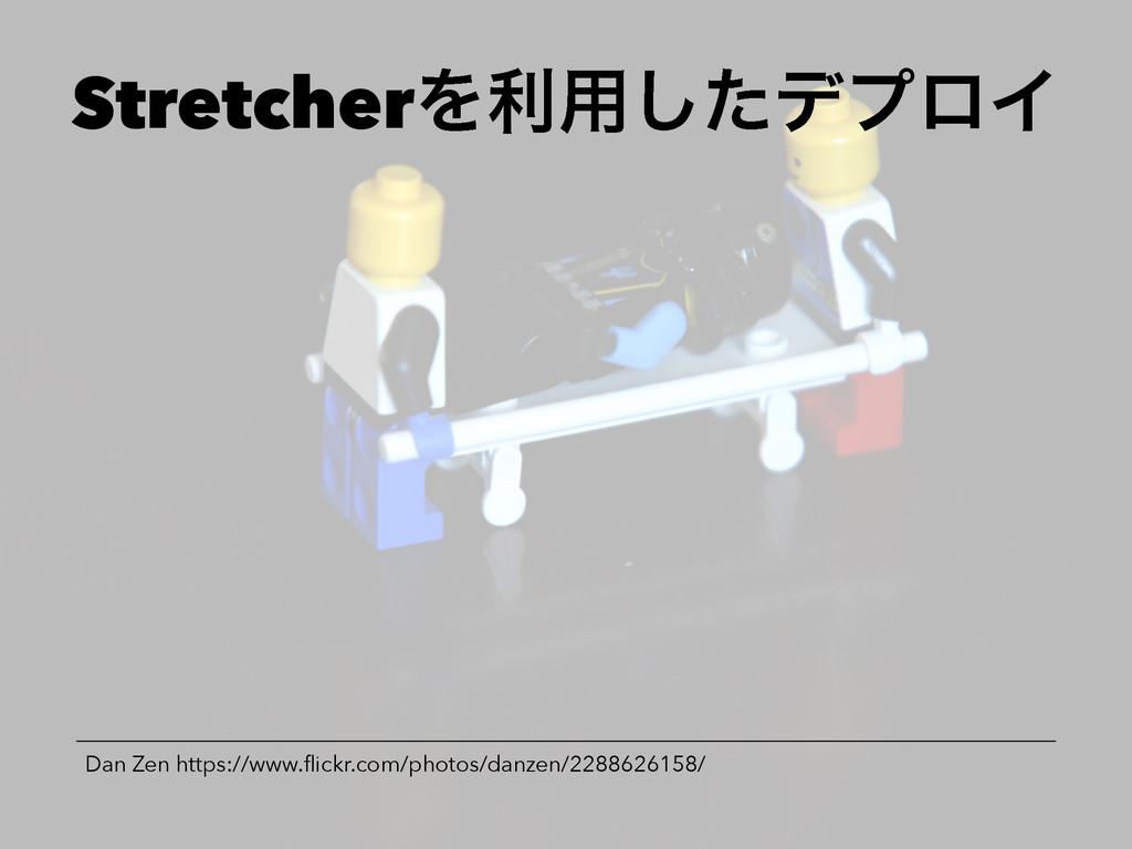 StretcherΛར༻ͨ͠σϓϩΠ Dan Zen https://www.flickr.co...