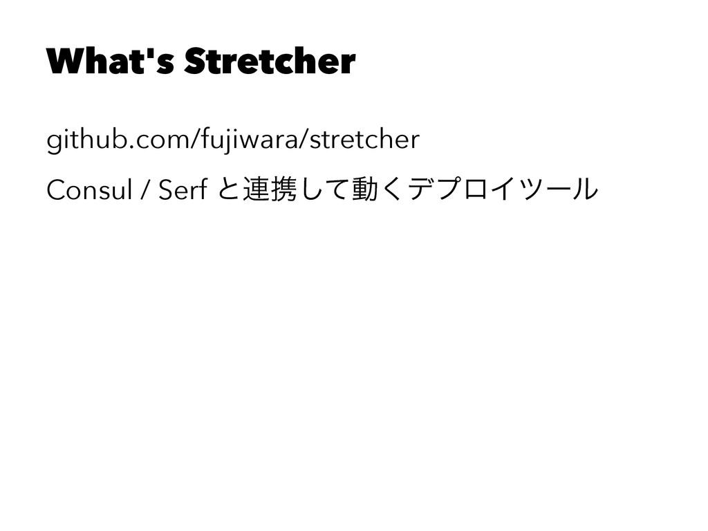 What's Stretcher github.com/fujiwara/stretcher ...