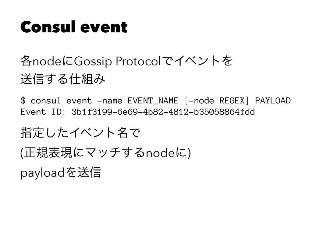 Consul event ֤nodeʹGossip ProtocolͰΠϕϯτΛ ૹ৴͢Δ...