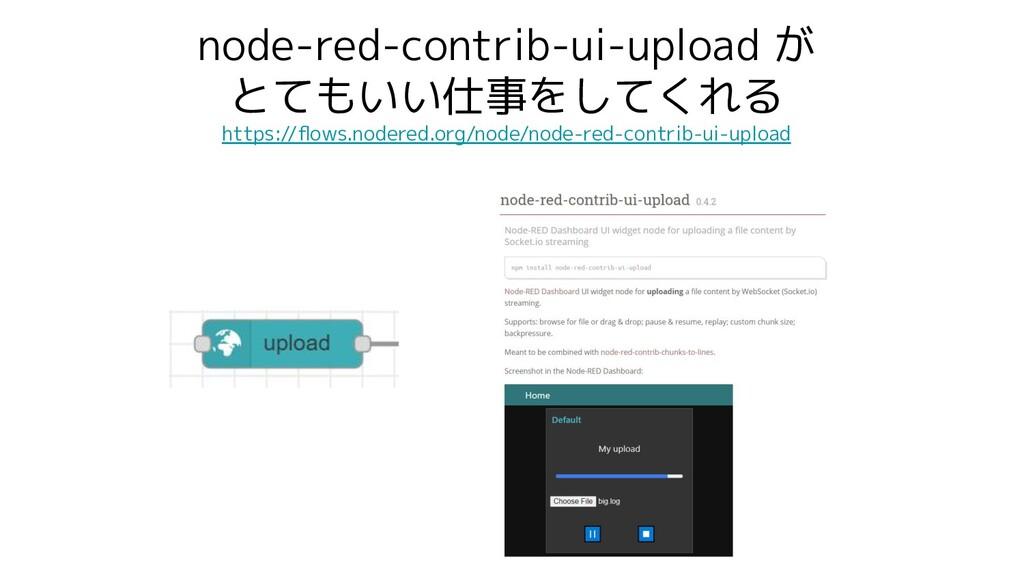 node-red-contrib-ui-upload が とてもいい仕事をしてくれる http...