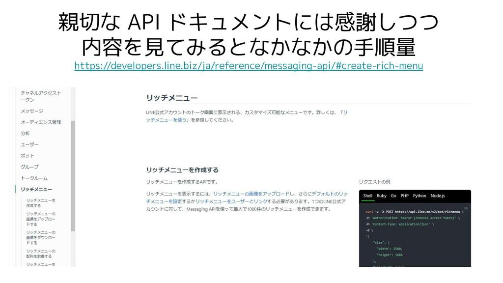 親切な API ドキュメントには感謝しつつ 内容を見てみるとなかなかの手順量 https://...
