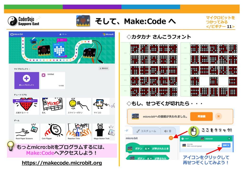 もっとmicro:bitをプログラムするには、 Make:Codeへアクセスしよう︕ マイクロ...