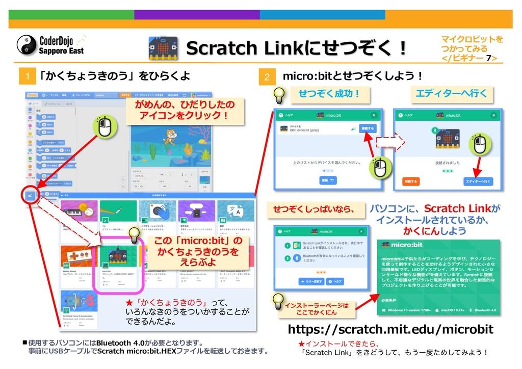 Scratch Linkにせつぞく︕ マイクロビットを つかってみる </ビギナー 7> Sc...