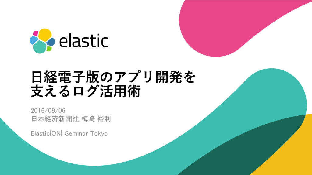 1 2016/09/06 日本経済新聞社 梅崎 裕利 Elastic{ON} Seminar ...