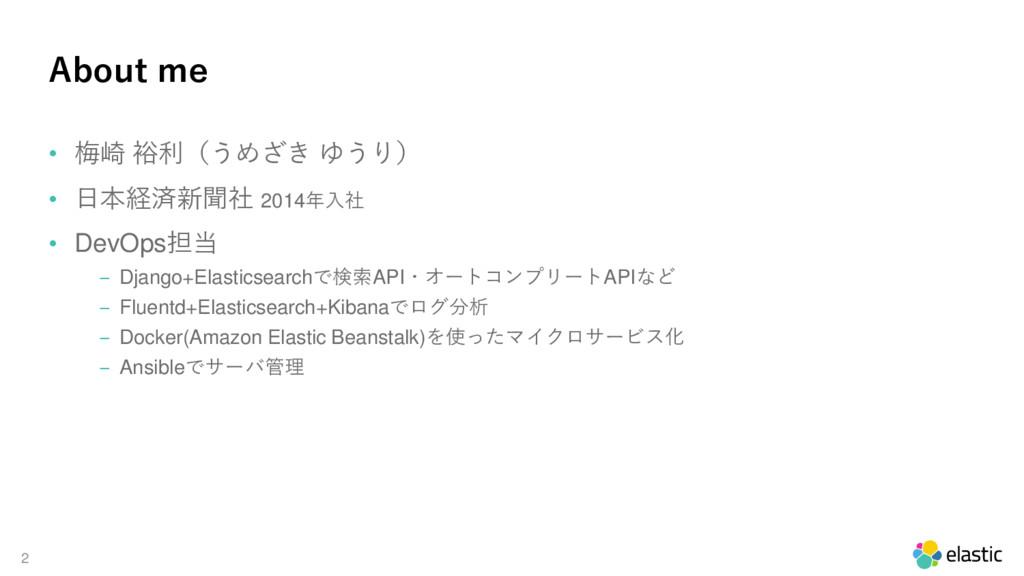 2 About me • 梅崎 裕利(うめざき ゆうり) • 日本経済新聞社 2014年入社 ...