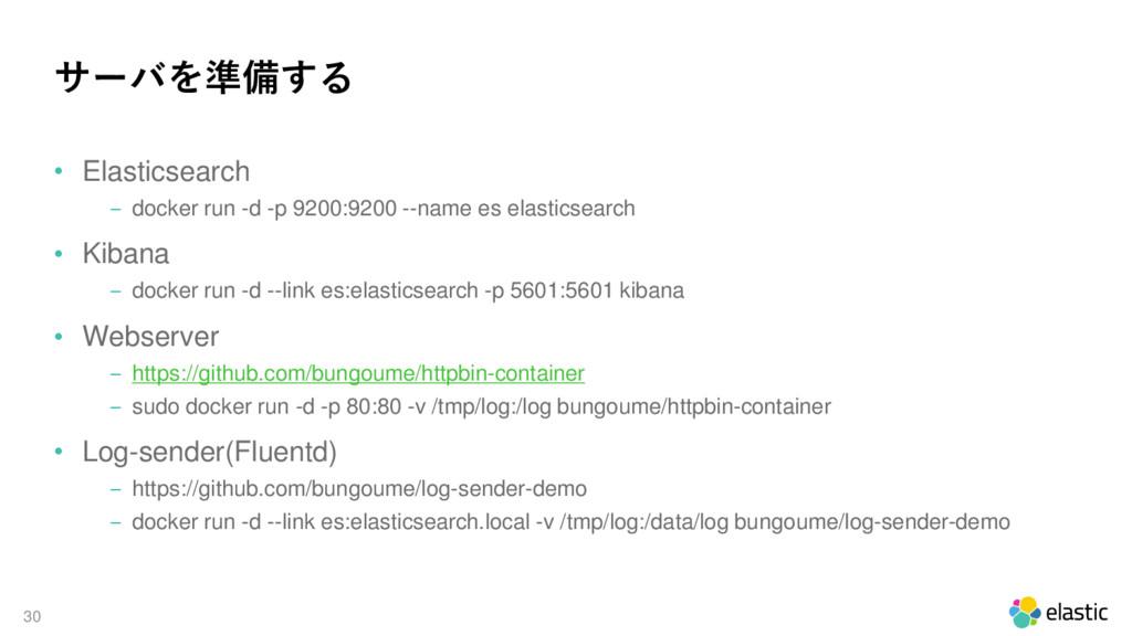 30 サーバを準備する • Elasticsearch ‒ docker run -d -p ...