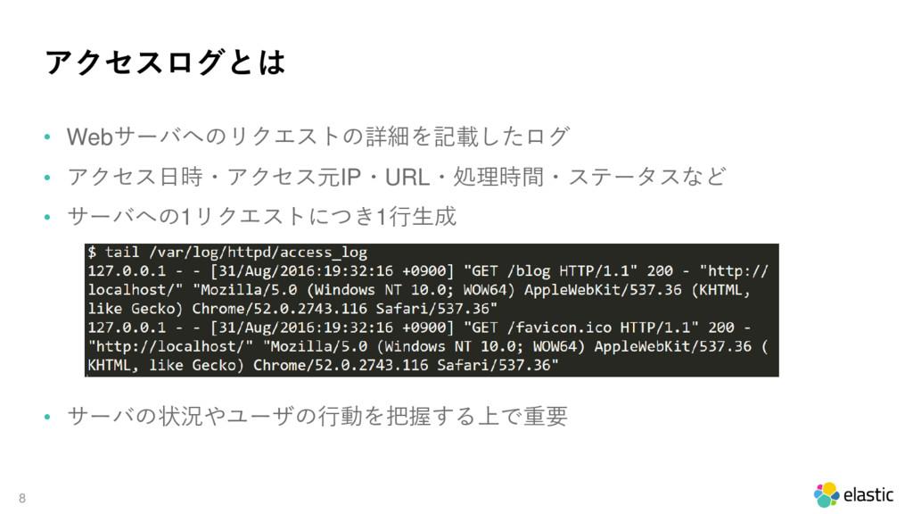 8 アクセスログとは • Webサーバへのリクエストの詳細を記載したログ • アクセス日時・ア...