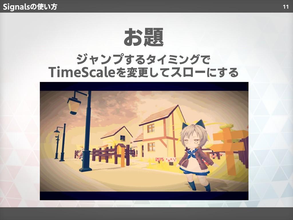 11 お題 ジャンプするタイミングで TimeScaleを変更してスローにする Signal...