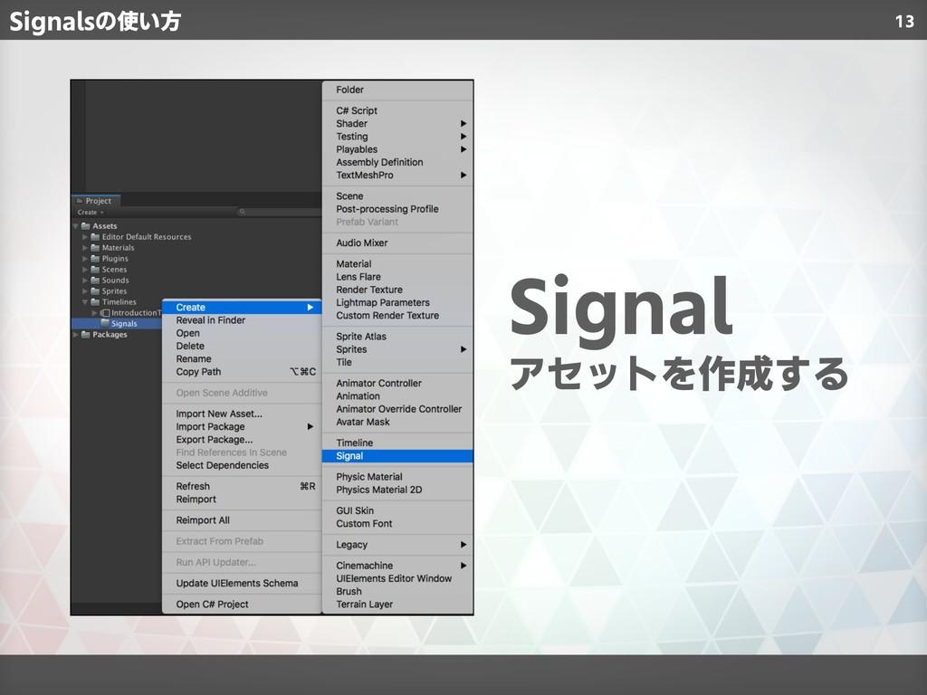 13 Signalsの使い方 Signal アセットを作成する
