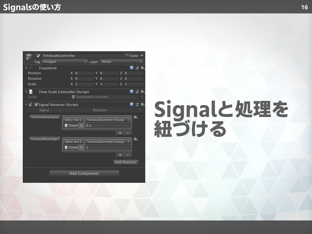 16 Signalsの使い方 Signalと処理を 紐づける