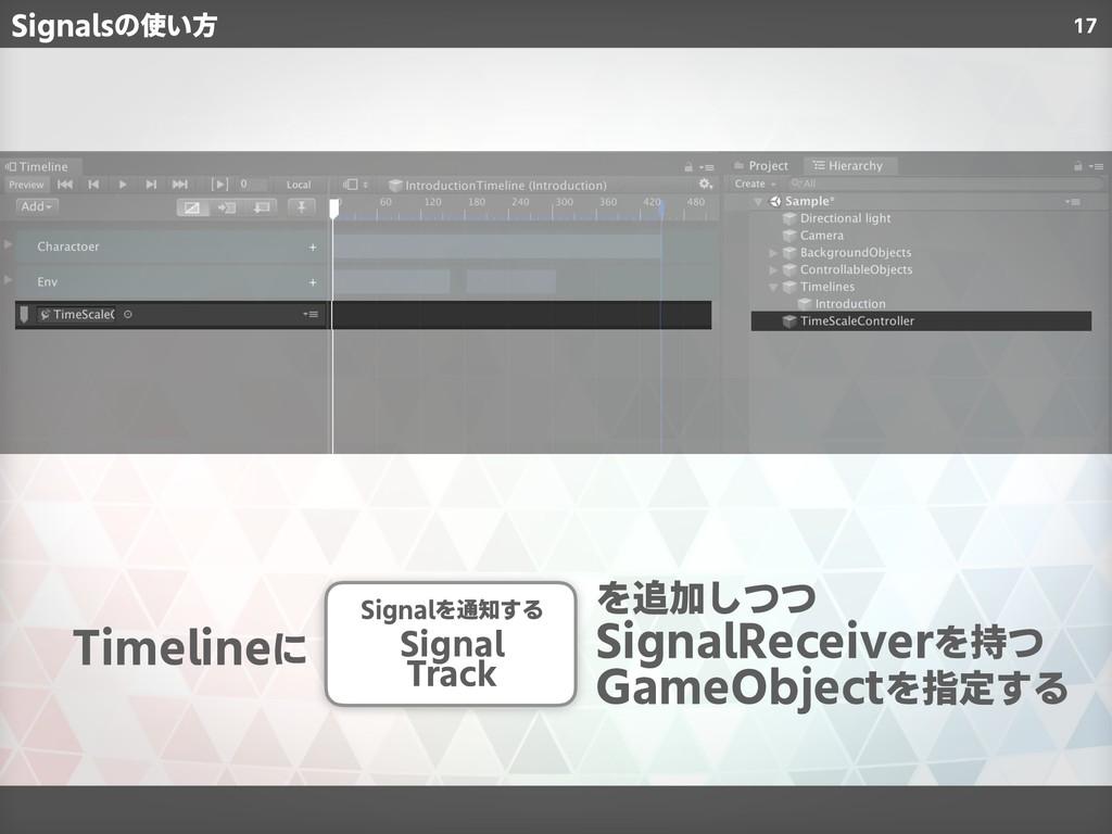 17 Signalsの使い方 Signal Track Signalを通知する を追加しつつ ...
