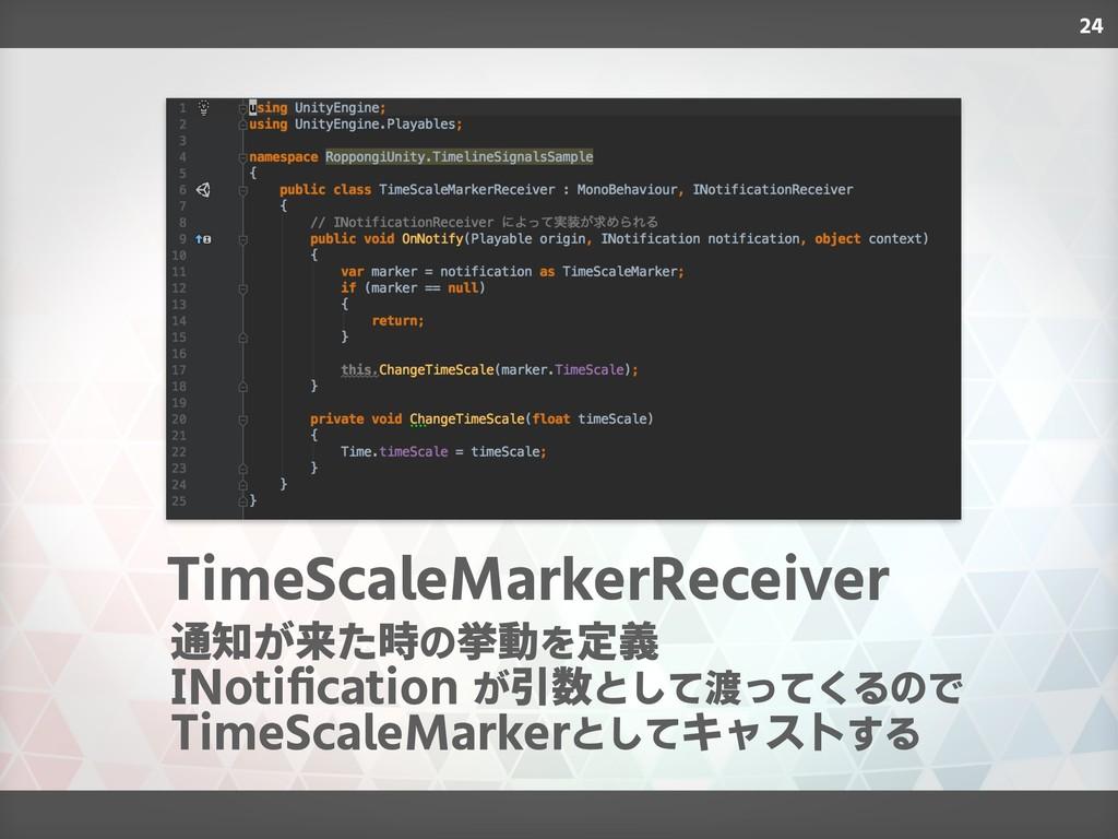24 TimeScaleMarkerReceiver 通知が来た時の挙動を定義 INotific...
