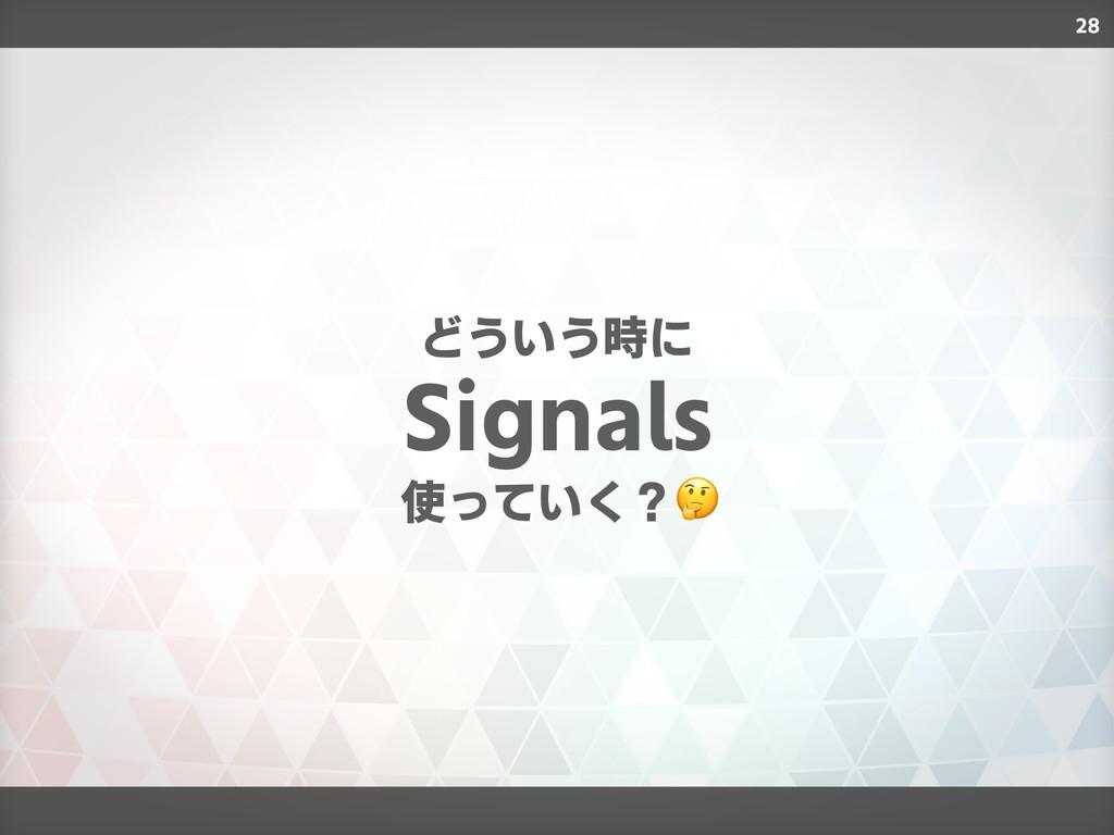 28 Signals どういう時に 使っていく?