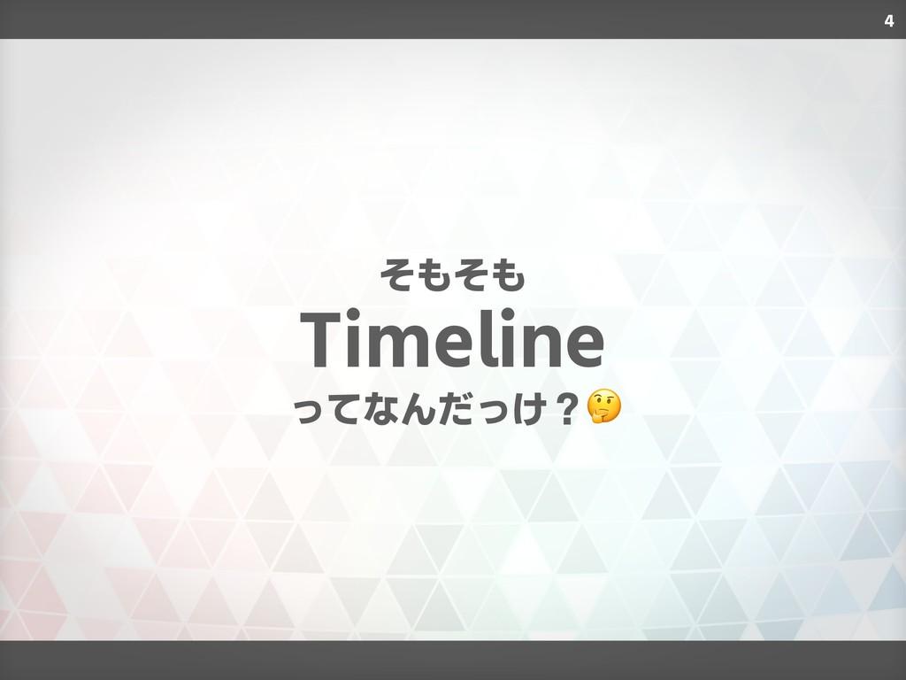 4 Timeline そもそも ってなんだっけ?