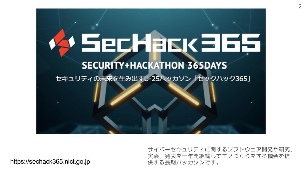 """https://sechack365.nict.go.jp !"""" *..."""