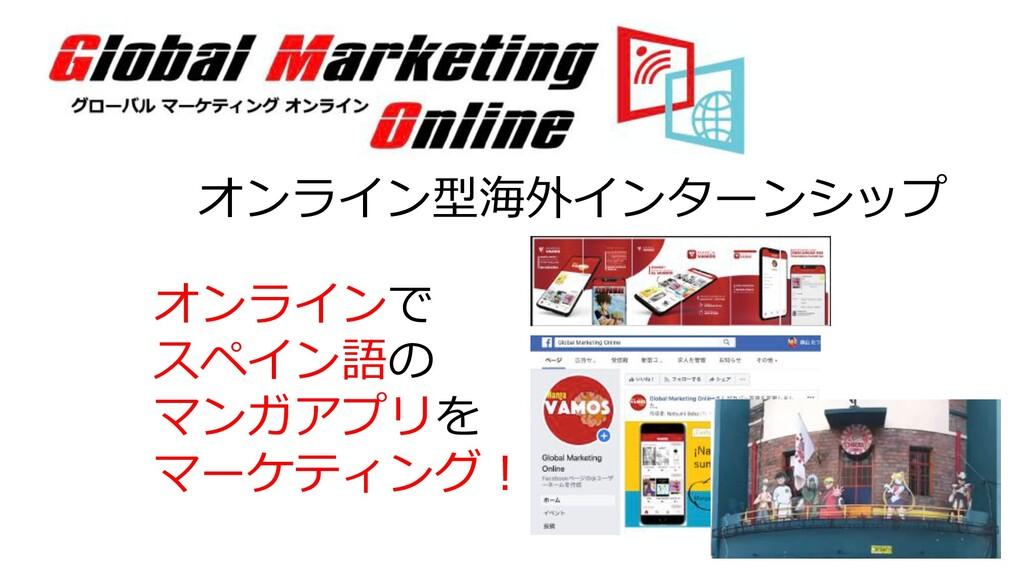 オンライン型海外インターンシップ オンラインで スペイン語の マンガアプリを マーケティング︕