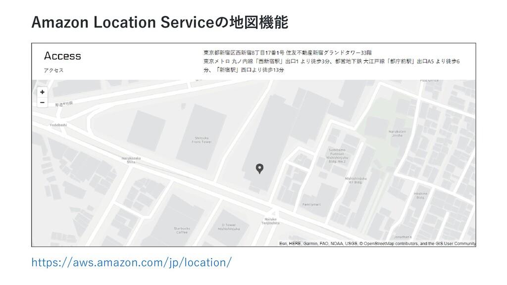 Amazon Location Serviceの地図機能 https://aws.amazon...