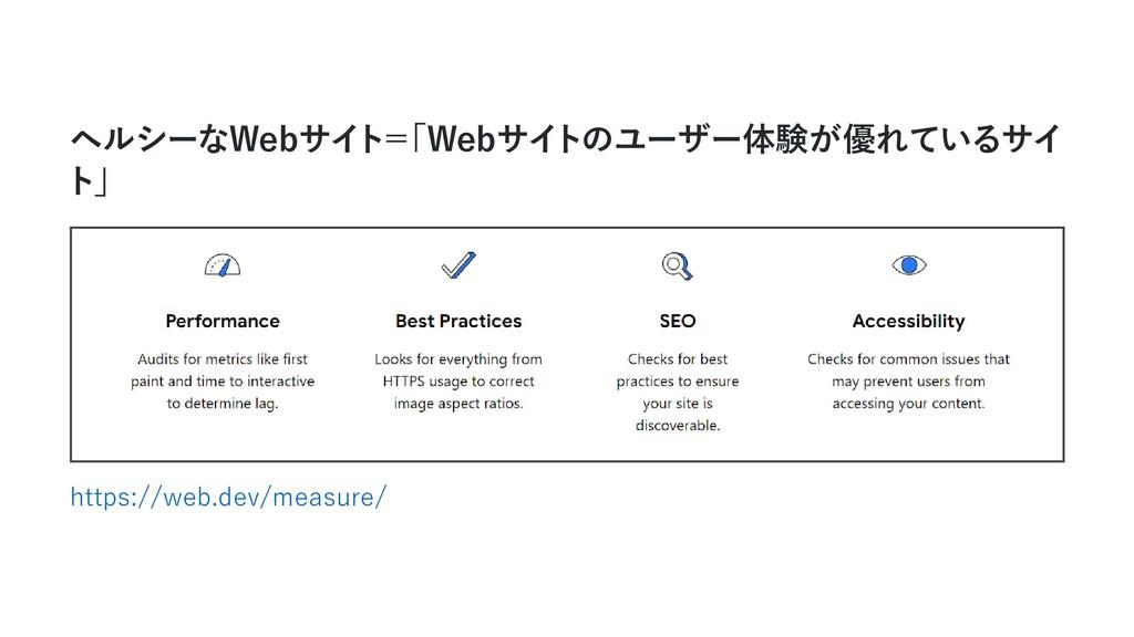 ヘルシーなWebサイ ト = 「Webサイ トのユーザー体験が優れているサイ ト」 https...