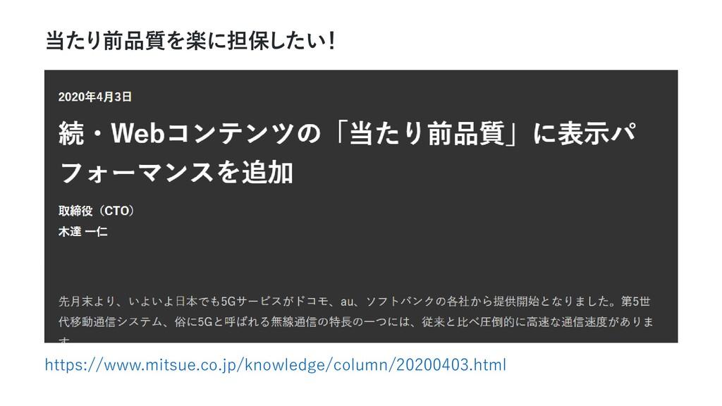 当たり前品質を楽に担保したい ! https://www.mitsue.co.jp/knowl...