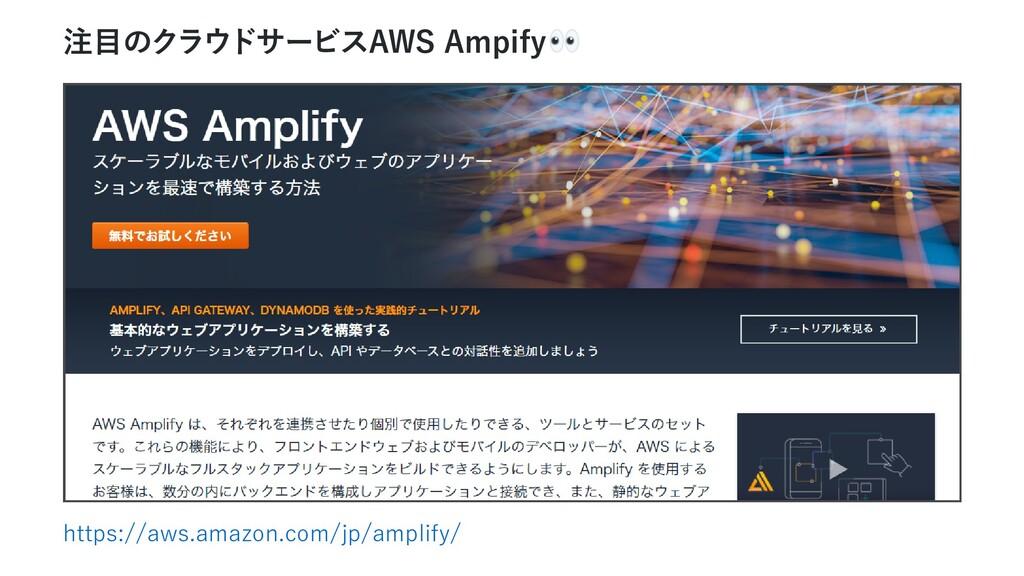 注目のクラウドサービスAWS Ampify https://aws.amazon.com/jp...