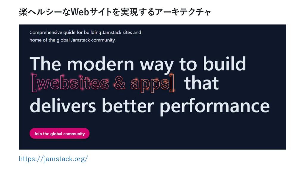 楽ヘルシーなWebサイ トを実現するアーキテクチャ https://jamstack.org/