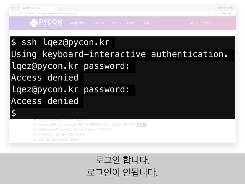 ۽Ӓੋ פ. ۽Ӓੋ উؾפ. $ ssh lqez@pycon.kr Using k...
