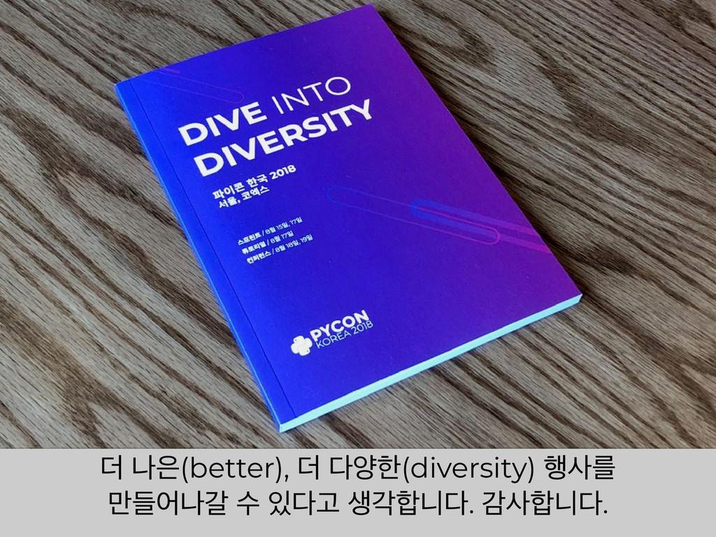 ؊ ա(better), ؊ নೠ(diversity) ೯ܳ ٜ݅যաт ࣻ Ҋ ...