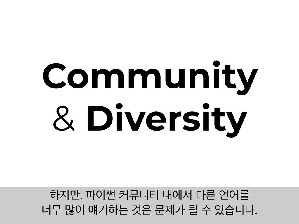Community & Diversity ೞ݅, ॆ ழޭפ౭ ղীࢲ ܲ যܳ ...