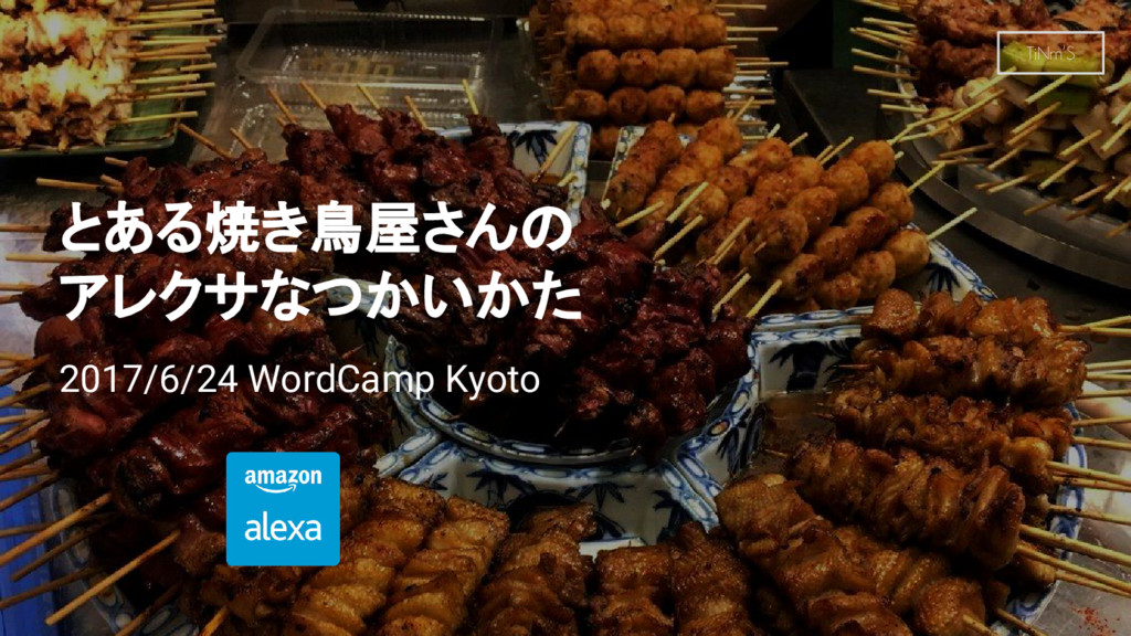 とある焼き鳥屋さんの アレクサなつかいかた 2017/6/24 WordCamp Kyoto ...