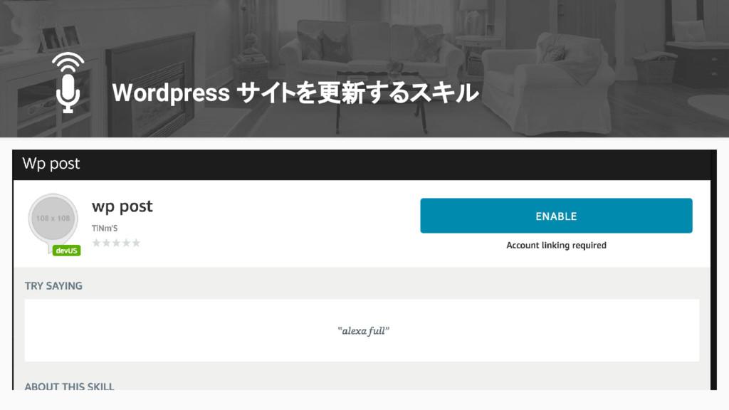 Wordpress サイトを更新するスキル