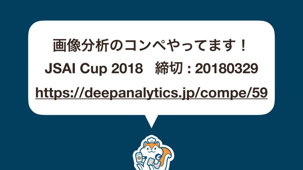 ը૾ੳͷίϯϖͬͯ·͢ʂ JSAI Cup 2018 క : 20180329 http...