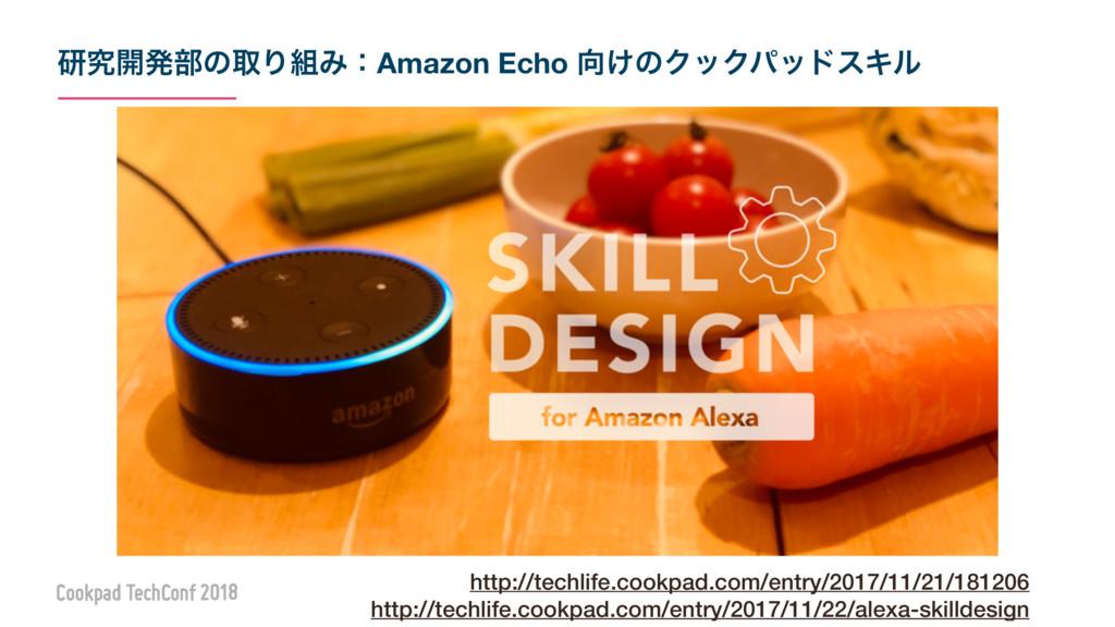 ݚڀ։ൃ෦ͷऔΓΈɿAmazon Echo ͚ͷΫοΫύουεΩϧ http://tech...