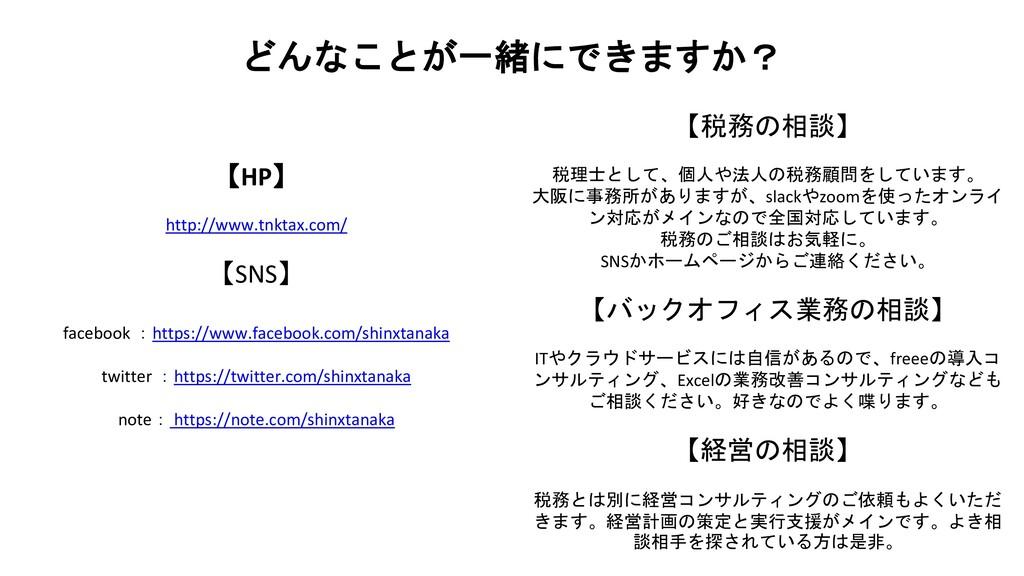 【HP】 http://www.tnktax.com/ 【SNS】 facebook :htt...