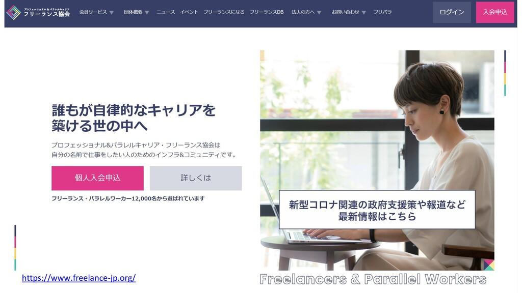 https://www.freelance-jp.org/