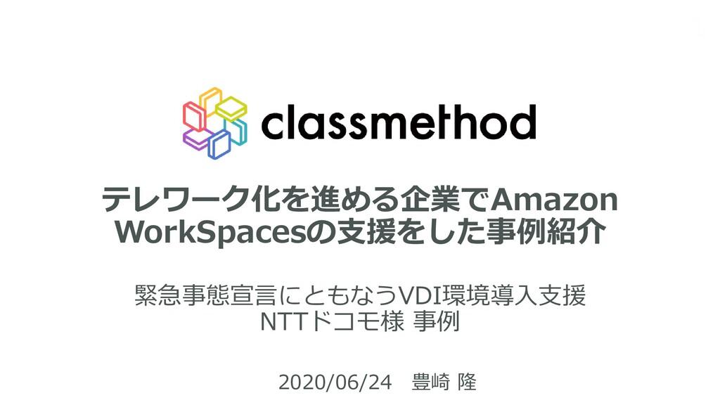テレワーク化を進める企業でAmazon WorkSpacesの支援をした事例紹介 緊急事態宣言...