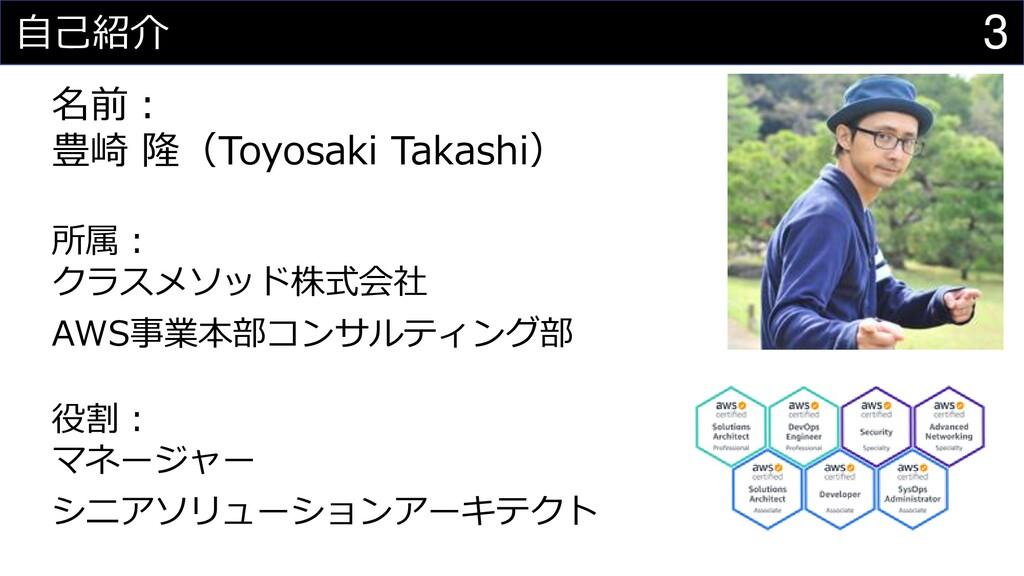 3 自己紹介 名前: 豊崎 隆(Toyosaki Takashi) 所属: クラスメソッド株式...