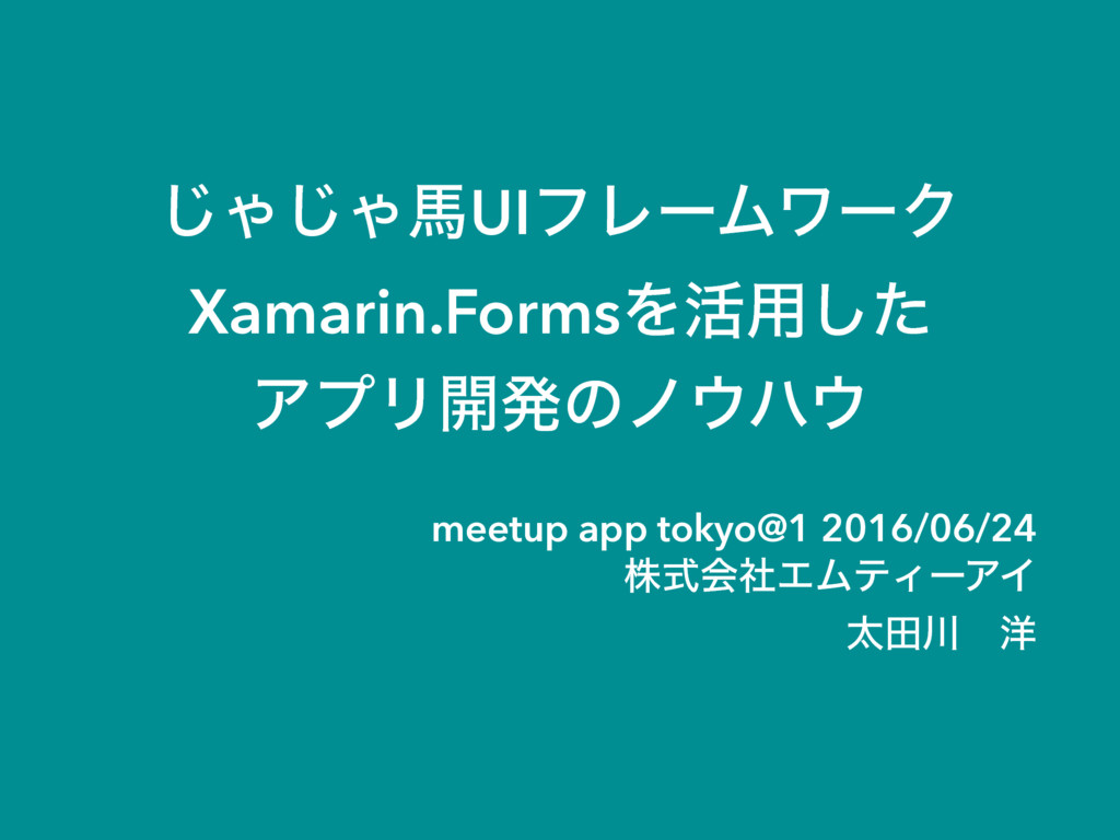 ͡Ό͡ΌഅUIϑϨʔϜϫʔΫ Xamarin.FormsΛ׆༻ͨ͠ ΞϓϦ։ൃͷϊϋ me...