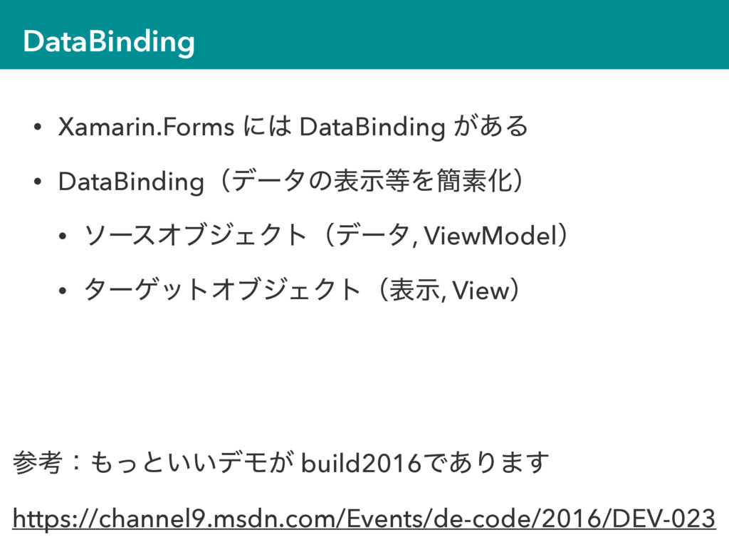 DataBinding • Xamarin.Forms ʹ DataBinding ͕͋Δ ...