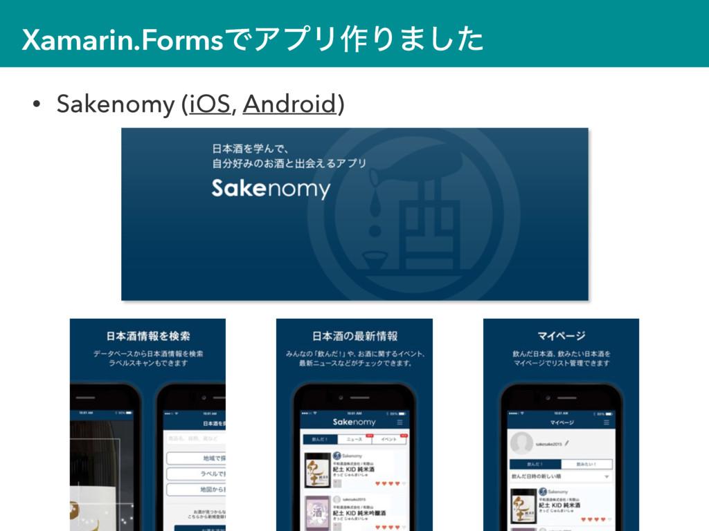 Xamarin.FormsͰΞϓϦ࡞Γ·ͨ͠ • Sakenomy (iOS, Android)