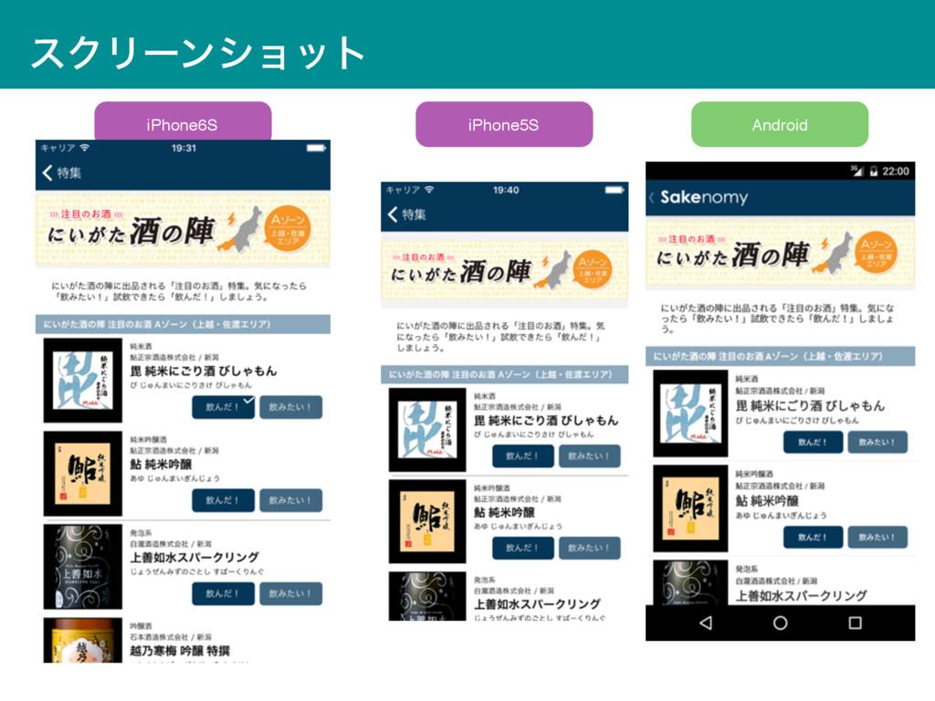 iPhone6S εΫϦʔϯγϣοτ iPhone5S Android
