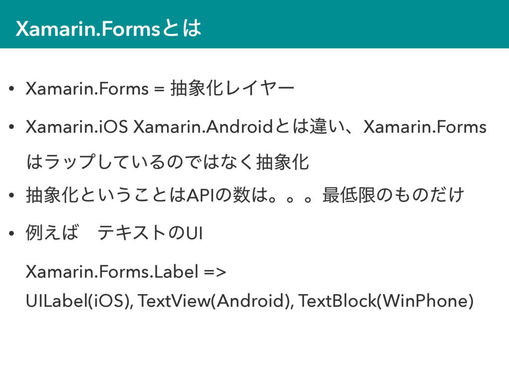 Xamarin.Formsͱ • Xamarin.Forms = நԽϨΠϠʔ • Xam...
